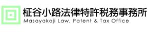 柾谷小路法律特許税務事務所