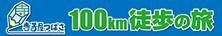 寺子屋つばさ100km徒歩の旅