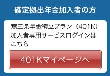 日本版401k 確定拠出年金 総合サービス