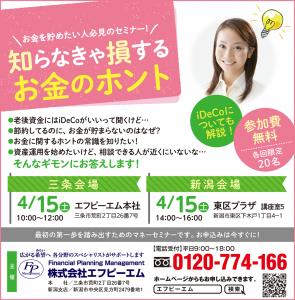 4月15日三条・新潟開催「初心者のためのマネーセミナー」