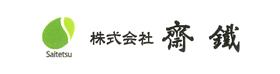 株式会社 斎鐵