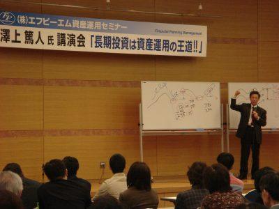 2006年 澤上篤人氏株式投資セミナー
