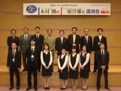 2007年 三原淳雄氏経済セミナー