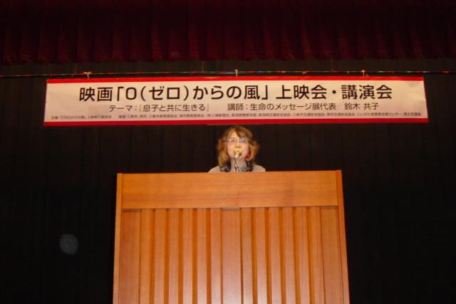 2009年 映画「0(ゼロ)からの風」の上映会