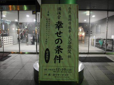 2010年 大谷徹装氏(奈良薬師寺執事)講演会